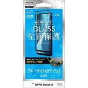 SE2948RENO5A [OPPO Reno5 A 用 3Dガラスパネル ソフトフレーム ブルーライトカット 光沢 ブラック]