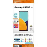 G2904GA52 [Galaxy A52 5G 用 光沢防指紋フィルム]
