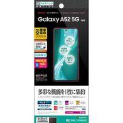 JY2909GA52 [Galaxy A52 5G 用 衝撃吸収フルスペック反射防止フィルム]