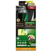 TR-XP215-GL-GOCC [Xperia 1 III フルクリア ゴリラガラス 高透明 画面保護強化ガラス]