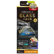 TR-XP215-GHF-GOBCCBK [Xperia 1 III 気泡ゼロ ゴリラガラス ブルーライト低減 立体成型シームレスガラス ブラック]