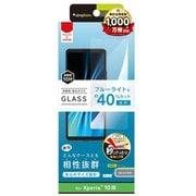 TR-XP213-GL-BCCC [Xperia 10 III フルクリア ブルーライト低減 画面保護強化ガラス 光沢]