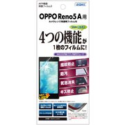 ASH-OPR5A [OPPO Reno5 A AFP保護フィルム]