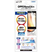 NGB-OPR5A [OPPO Reno5 A ノングレア保護フィルム]