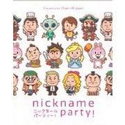 ニックネームパーティー! [ボードゲーム]
