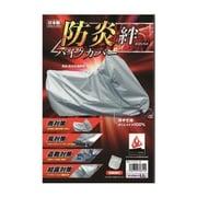 防炎バイクカバー絆(厚手生地:ポリエステル100%) 3Lサイズ(収納袋付き) 日本製 [日本防炎協会合格品]