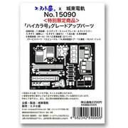 15090 Nゲージ ハイカラ號 グレードアップパーツ [鉄道模型用パーツ]