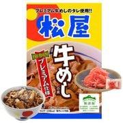 「松屋 牛めしの具(プレミアム仕様)」 10食セット おまけで「紅生姜」10個付き [冷凍品]