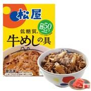 「松屋 糖質50%OFF牛めしの具」 10食セット おまけで「紅生姜」10個付き [冷凍品]