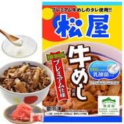 「松屋 乳酸菌入り牛めしの具」 20食セット おまけで「紅生姜」20個付き [冷凍品]