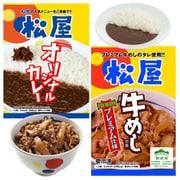 「松屋 オリジナルカレー」 30食セット おまけで「松屋 牛めしの具(プレミアム仕様)」2食付き [冷凍品]