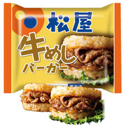 みんな大好き「松屋 牛めしバーガー」 10食セット [冷凍品]