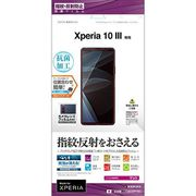T2853XP103 [Xperia 10 Ⅲ 用 保護フィルム 反射防止]