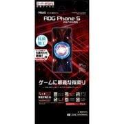 R2949ROGP5 [ROG Phone 5/ROG Phone 5 Pro/ROG Phone 5 Ultimate 用 保護フィルム さらさら反射防止]