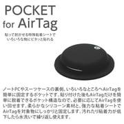 DCS-ATSP21BK [POCKET for AirTag ブラック]