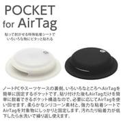 DCS-ATSP21BCBC [Pocket for AirTag 4個入(ブラック×2、ハーフクリア×2)]