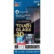 DG-XP1M33DB3DF [ディスプレイ保護ガラスプレート TOUGH GLASS 3D for Xperia 1 III ブルーライトカット]