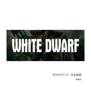 WHITE DWARF 464 (MAY-21) (JAPANESE)