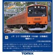 98768 Nゲージ完成品 201系通勤電車(中央線・分割編成)増結セット(4両) [鉄道模型]