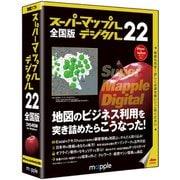 スーパーマップル・デジタル 22全国版 JS995544