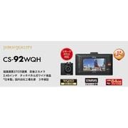 CS-92WQH [前後2カメラドライブレコーダー WQHD 370万画素  2.45インチ タッチパネル式液晶]