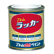 アトムラッカー 84ML 黒