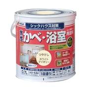 水性かべ・浴室用塗料(無臭かべ)0.7L ホワイトアイボリー