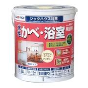 水性かべ・浴室用塗料(無臭かべ)1.6L ホワイトアイボリー