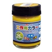 水性工作用カラー 25ML イエロー
