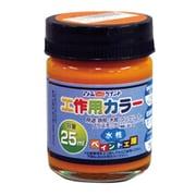 水性工作用カラー 25ML オレンジ