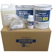 水性防水塗料8m2用セット コンクリート下地用(中塗りグレー/上塗りグレー)