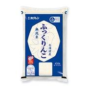 無洗米ふっくりんこ 450g 令和2年産 [無洗米 脱酸素剤エージレス入り品質保持タイプ]