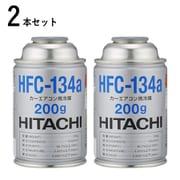 HFC-134a [カーエアコンHFC-134a用 冷媒 200g 2本セット]