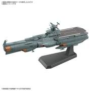 宇宙戦艦ヤマト2205 新たなる旅立ち 地球防衛軍ドレッドノート改級補給母艦 アスカ [1/1000スケール プラモデル]