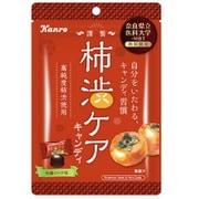 柿渋ケアキャンディ 26g
