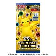 ポケモンカードゲーム ソード&シールド 拡張パック 25th ANNIVERSARY COLLECTION 1パック [トレーディングカード]
