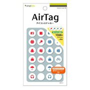 TR-AT21-IS-WT [AirTag用 アイコンステッカー 1セット(アイコンステッカー48枚入り)]