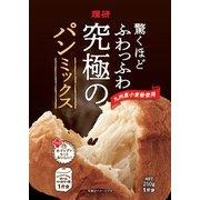 究極のパンミックス 250g(1斤分)