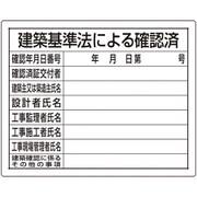 302-01B [ユニット 法令許可票 建築基準法による確認済]