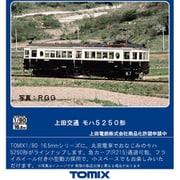 HO-614 HOゲージ完成品 上田交通 モハ5250形 [鉄道模型]