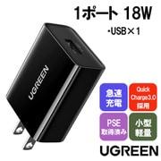 CD122-60495 [UGREEN Quick Charge 3.0 USB 急速充電器 18W QC3.0/2.0 USB充電 ACアダプター]