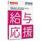WEOKL202C [Weplat給与応援R4 Lite CD版 Ver.20.3 社会保険改正対応版]