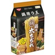 ラ王 鍋用 太ちぢれ 2食パック 140g