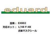 EDUEX802 1/48 F-4B 塗装マスクシール (タミヤ用) [プラモデル用品]
