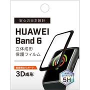 SS-HB6-PFPM-CCBK [HUAWEI Band 6 用 立体成型 5Hガラスコーティング 保護フィルム]