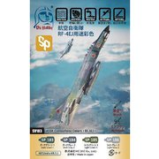 VICSV183 航空自衛隊 RF-4EJ 用 迷彩色セット [プラモデル用塗料]