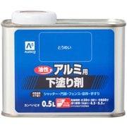 油性アルミ用専用下塗剤 0.5L