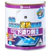 水性シリコン遮熱屋根用専用下塗剤 0.7L