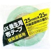 UX養生用布テープ グリーン 25x25
