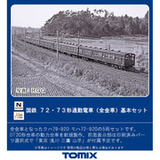 98464 Nゲージ 完成品 72・73形通勤電車 全金車 基本セット (5両) [鉄道模型]